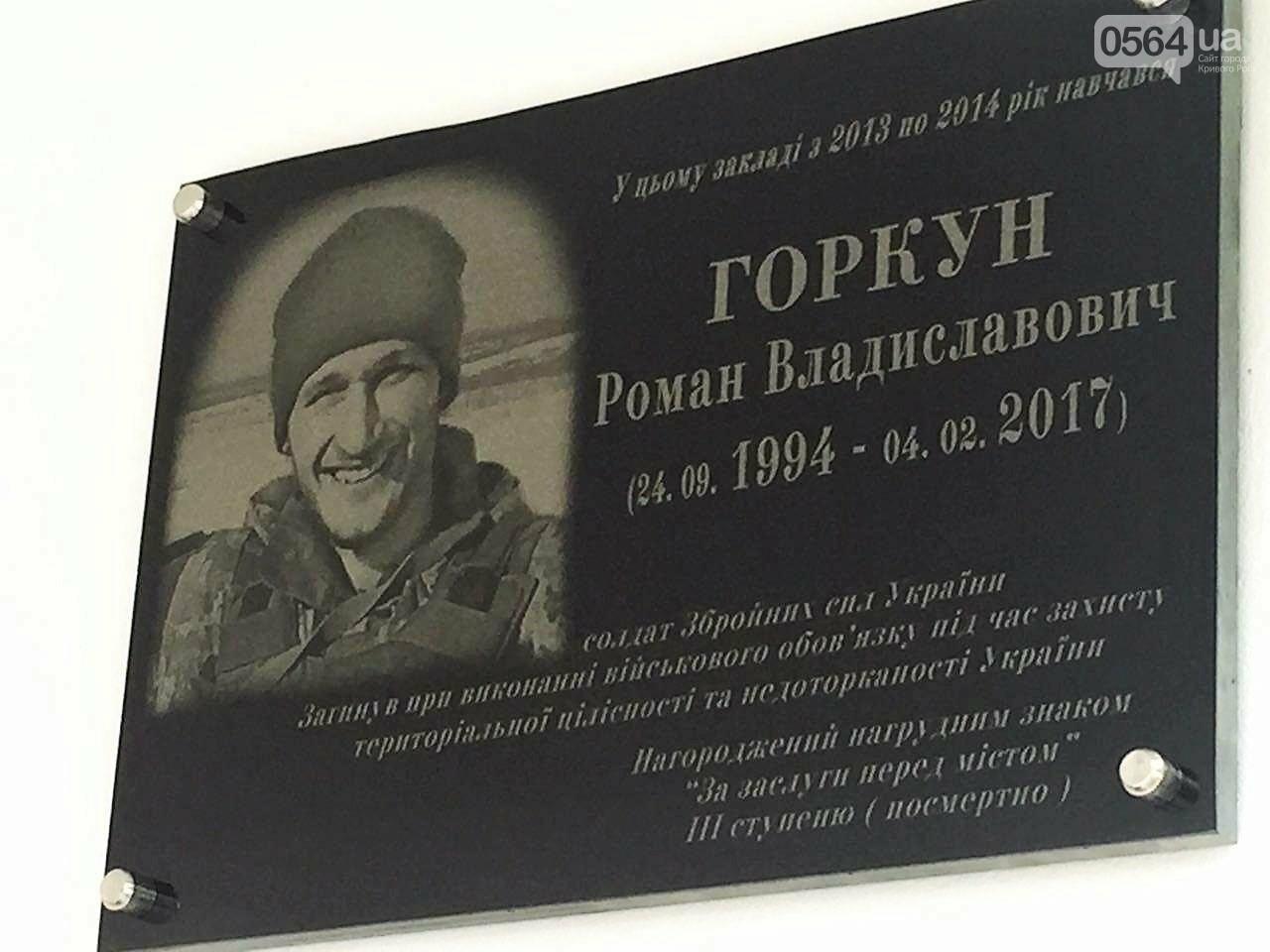 В Кривом Роге память о бойце АТО - Смайлике увековечили в мраморе (ФОТО) , фото-1