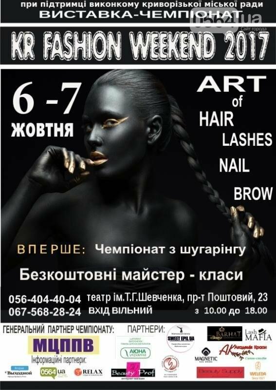 """""""Brutto"""", Город профессий, KR fashion weekend: куда пойти криворожанам на выходных , фото-18"""