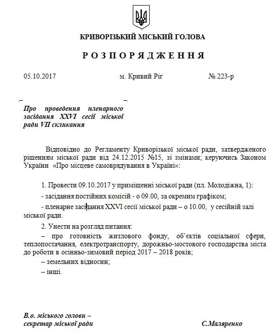 Сессию Криворожского горсовета проведут сразу после экологического митинга , фото-1