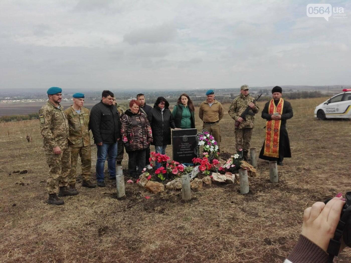 В Славянске открыли памятник 18-летнему криворожанину, спасшему ценой своей жизни боевых товарищей (ФОТО), фото-13