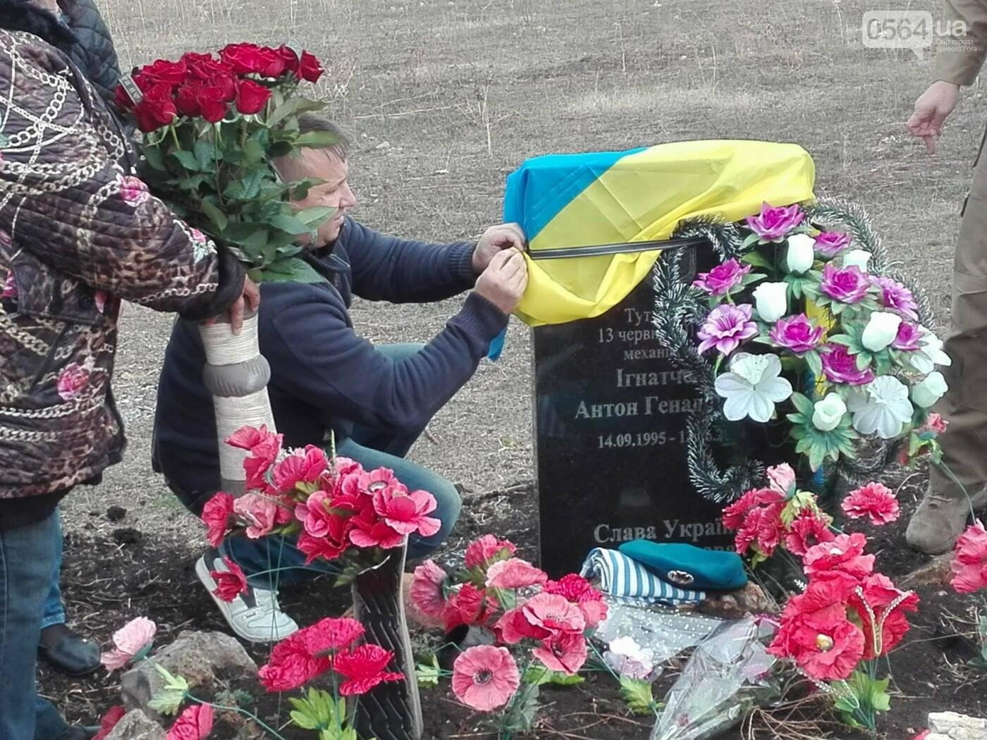 В Славянске открыли памятник 18-летнему криворожанину, спасшему ценой своей жизни боевых товарищей (ФОТО), фото-16