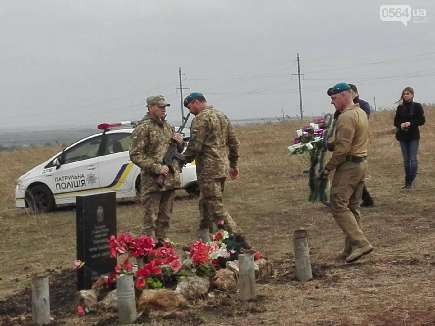 В Славянске открыли памятник 18-летнему криворожанину, спасшему ценой своей жизни боевых товарищей (ФОТО), фото-8