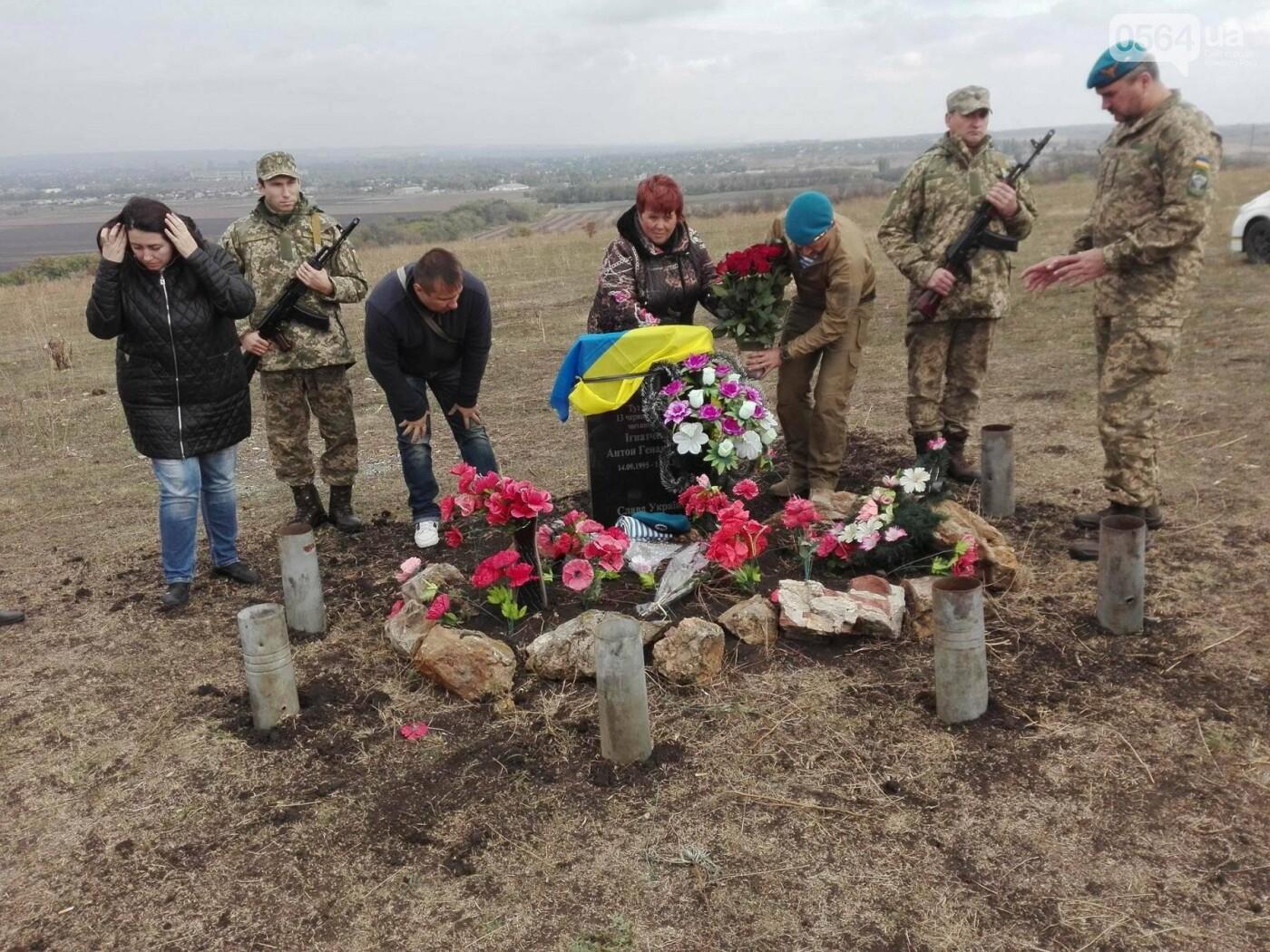 В Славянске открыли памятник 18-летнему криворожанину, спасшему ценой своей жизни боевых товарищей (ФОТО), фото-19