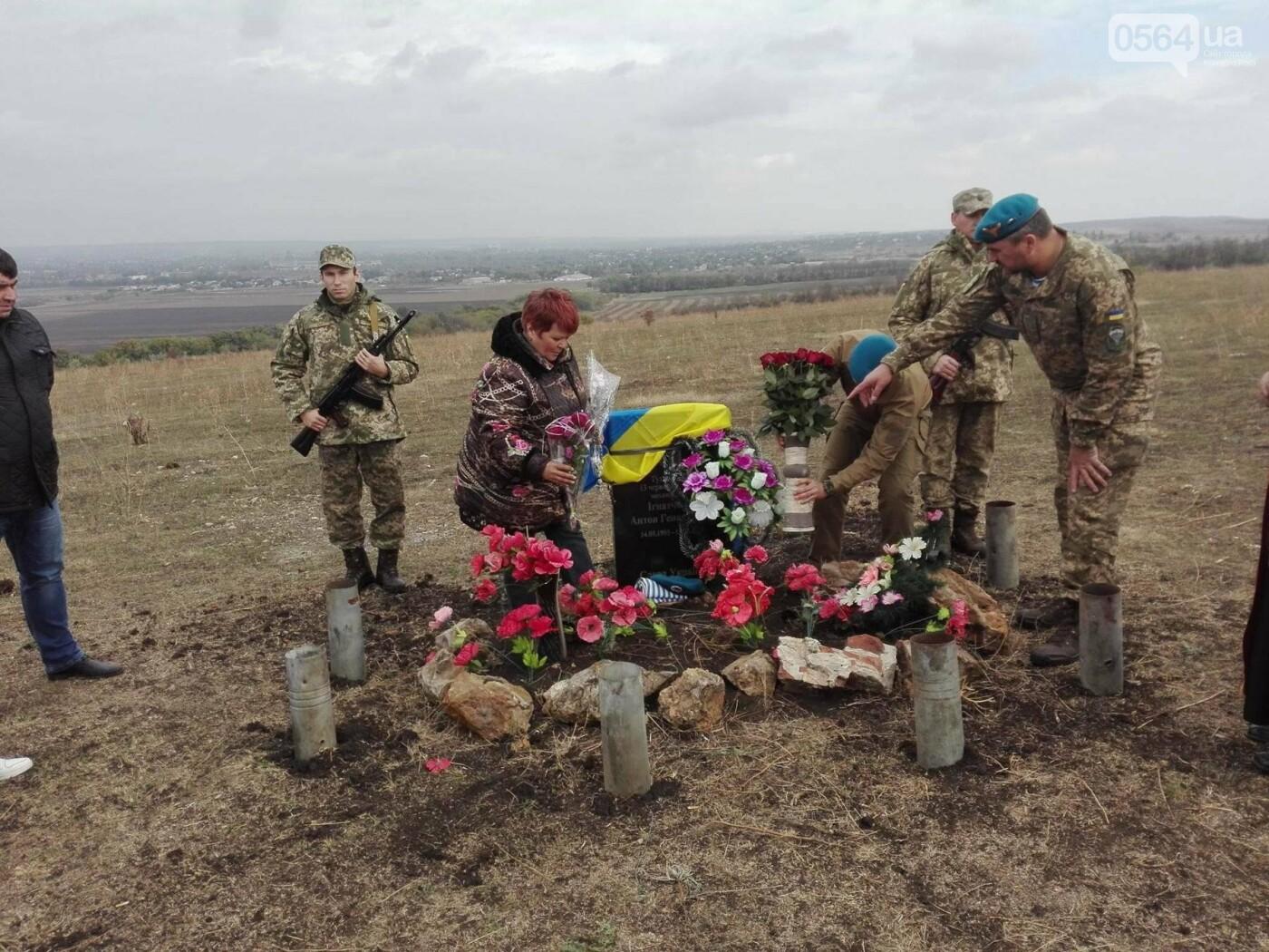 В Славянске открыли памятник 18-летнему криворожанину, спасшему ценой своей жизни боевых товарищей (ФОТО), фото-17