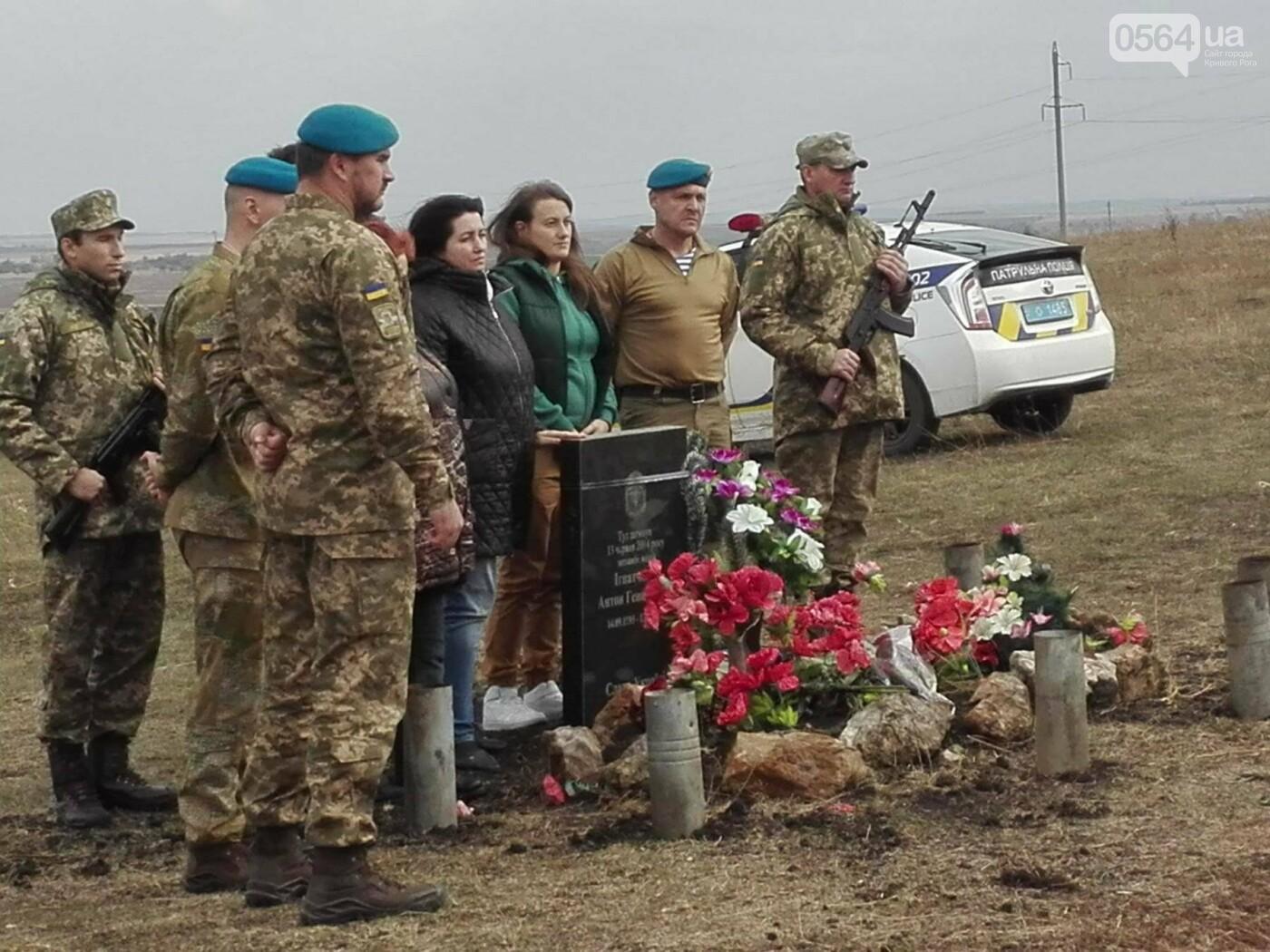 В Славянске открыли памятник 18-летнему криворожанину, спасшему ценой своей жизни боевых товарищей (ФОТО), фото-3