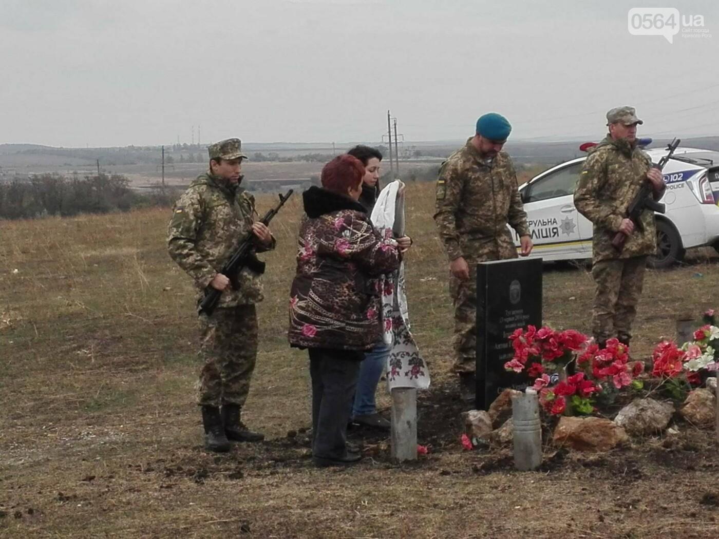 В Славянске открыли памятник 18-летнему криворожанину, спасшему ценой своей жизни боевых товарищей (ФОТО), фото-6
