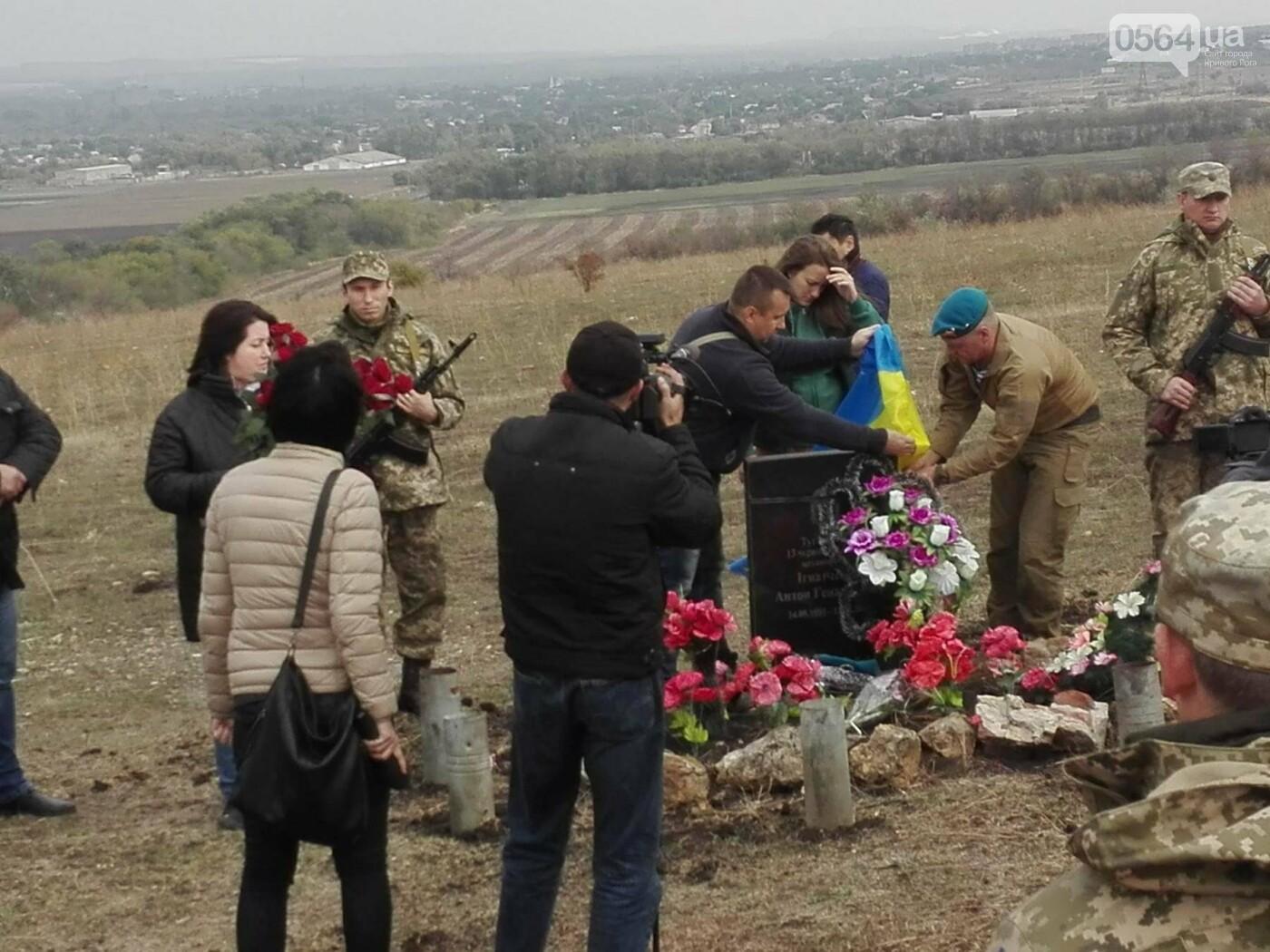 В Славянске открыли памятник 18-летнему криворожанину, спасшему ценой своей жизни боевых товарищей (ФОТО), фото-15