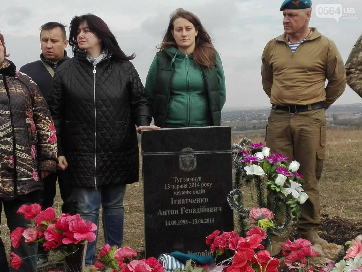 В Славянске открыли памятник 18-летнему криворожанину, спасшему ценой своей жизни боевых товарищей (ФОТО), фото-14
