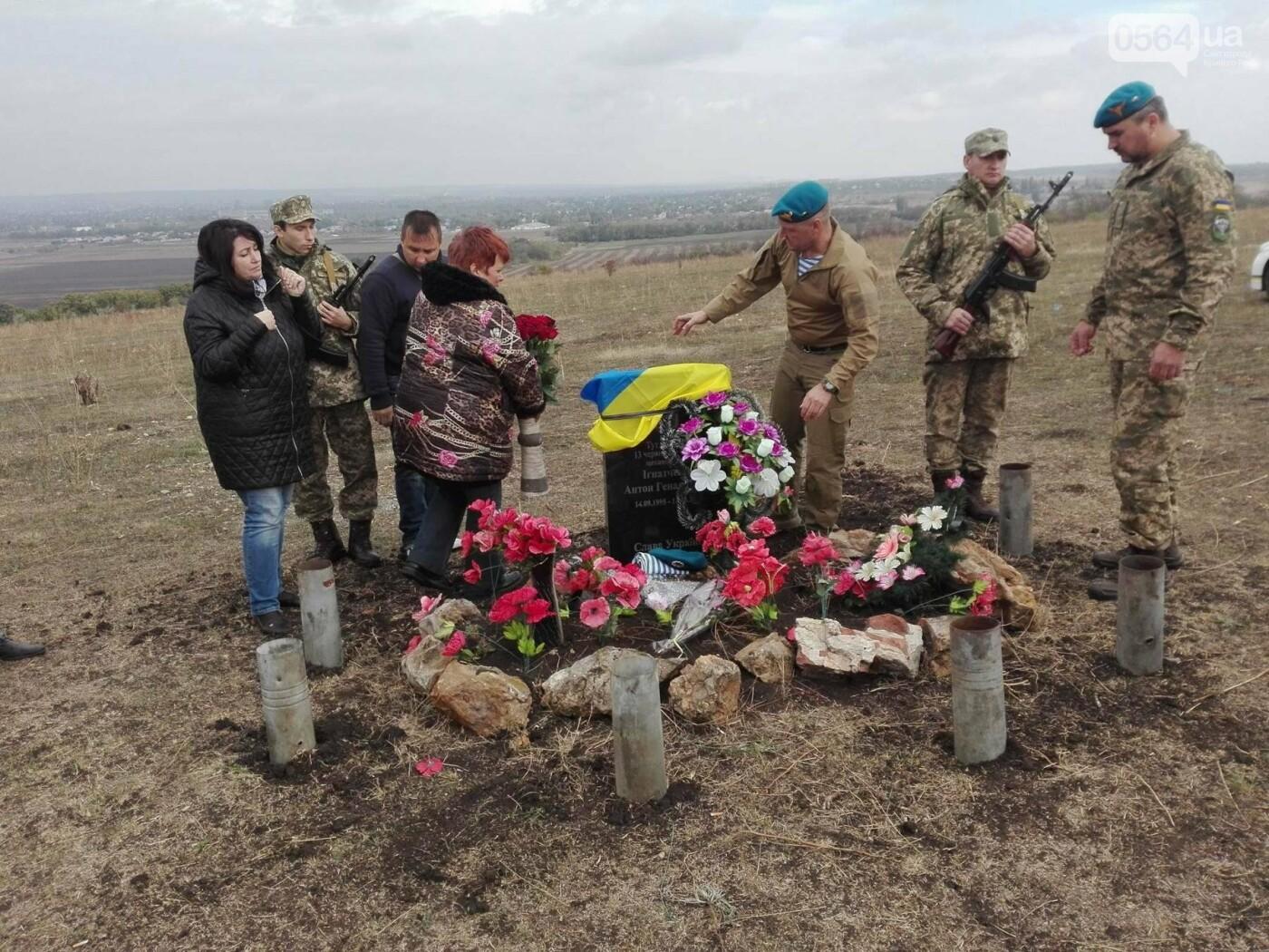 В Славянске открыли памятник 18-летнему криворожанину, спасшему ценой своей жизни боевых товарищей (ФОТО), фото-18