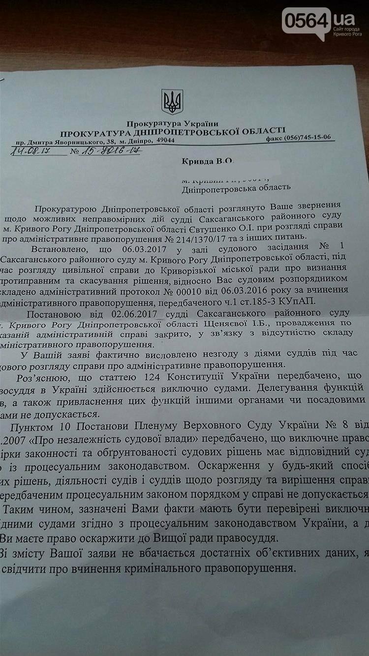 Суд обязал прокуратуру открыть уголовное дело по заявлению криворожской правозащитницы (ДОКУМЕНТЫ), фото-4