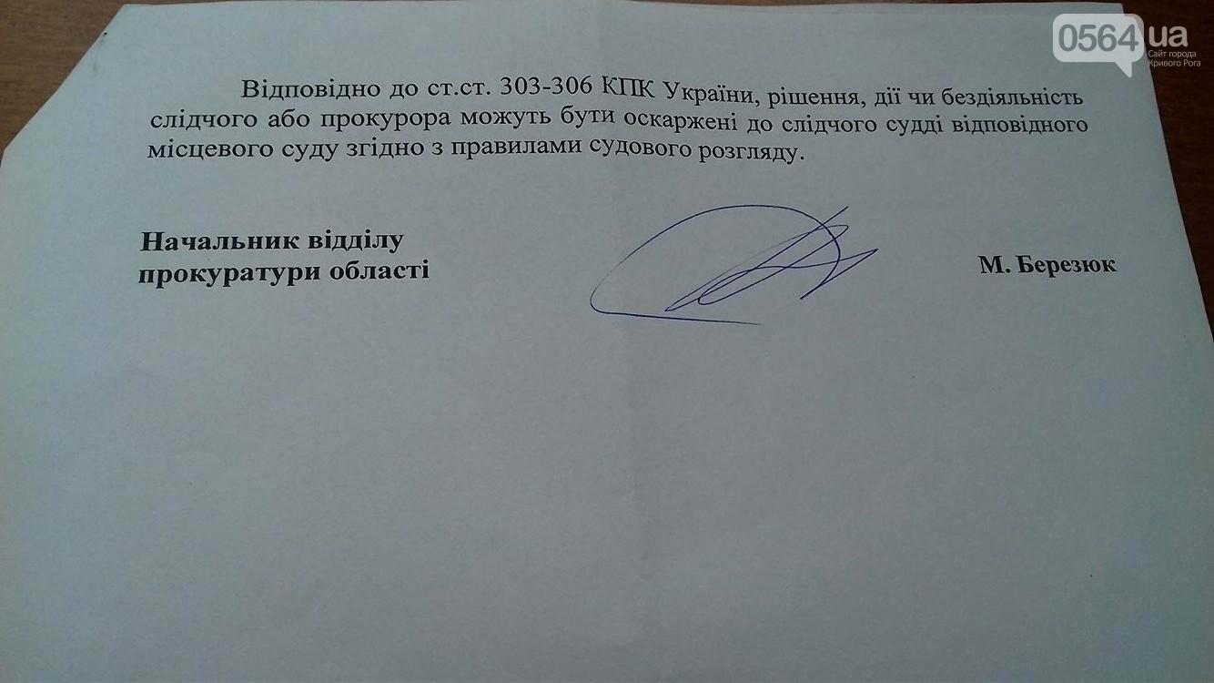 Суд обязал прокуратуру открыть уголовное дело по заявлению криворожской правозащитницы (ДОКУМЕНТЫ), фото-5