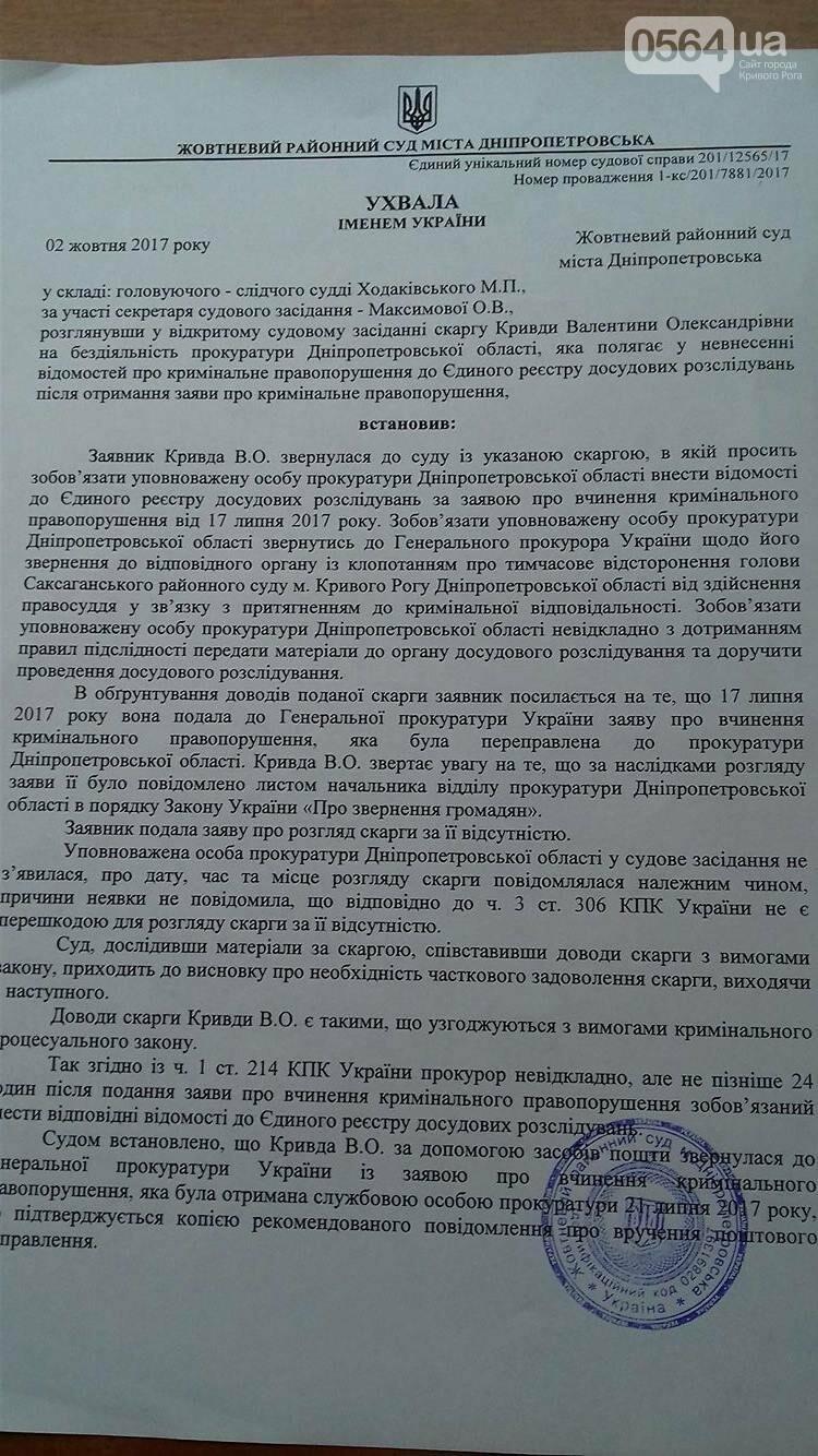 Суд обязал прокуратуру открыть уголовное дело по заявлению криворожской правозащитницы (ДОКУМЕНТЫ), фото-1