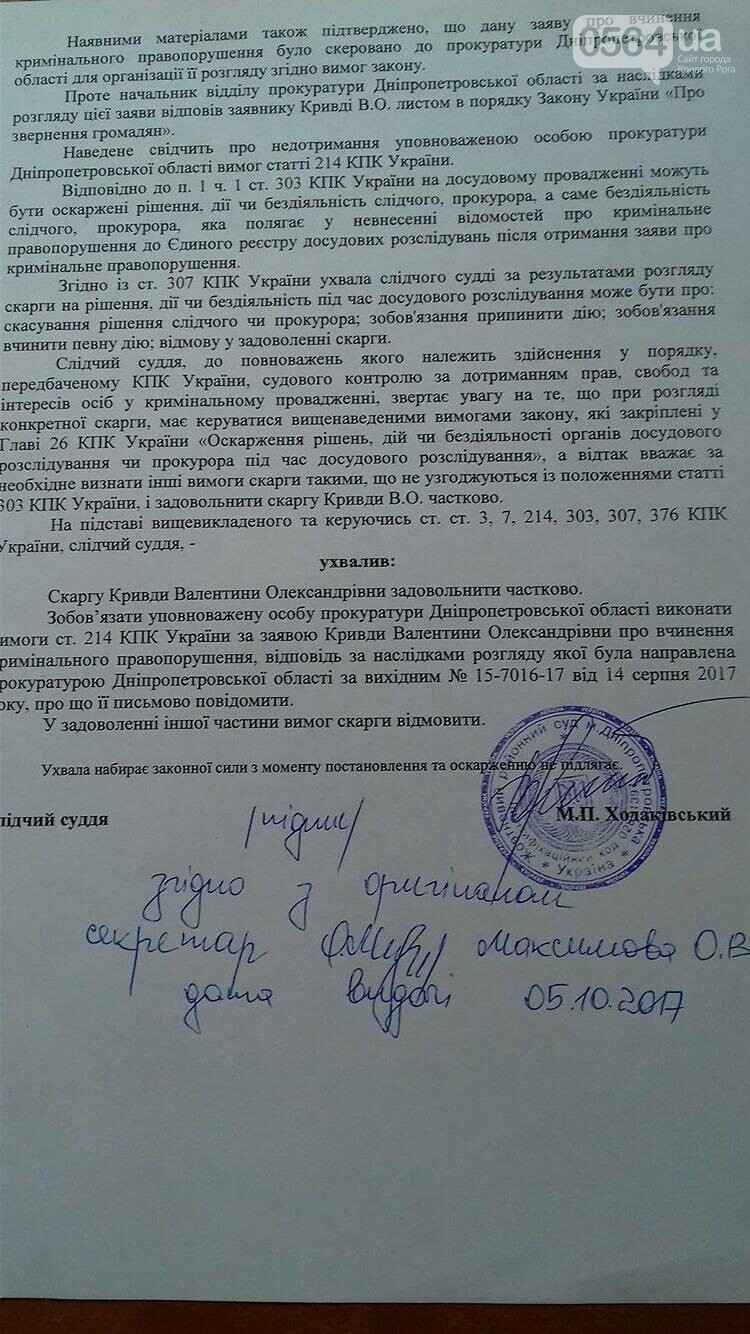 Суд обязал прокуратуру открыть уголовное дело по заявлению криворожской правозащитницы (ДОКУМЕНТЫ), фото-2