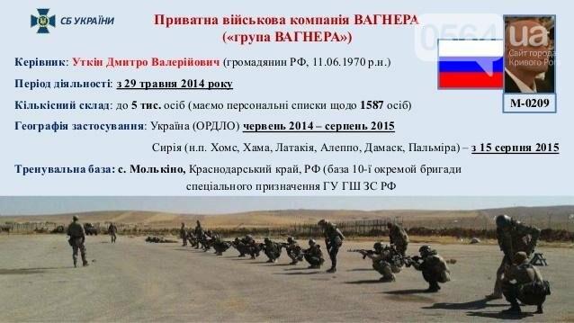 "СБУ: ИЛ-76 сбили боевики ""Вагнера"" (ФОТО), фото-7"