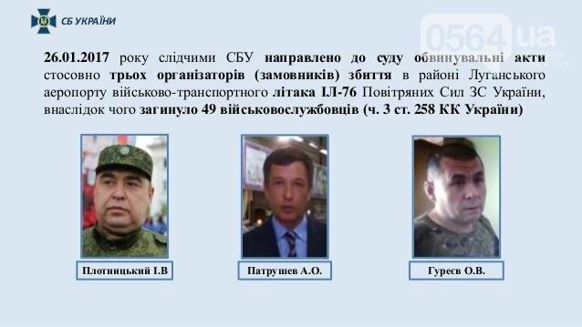 "СБУ: ИЛ-76 сбили боевики ""Вагнера"" (ФОТО), фото-4"