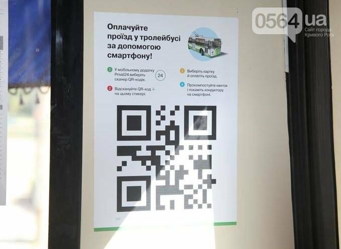 Без бумажных билетов и наличных: криворожане могут оплачивать проезд по QR-коду, фото-1