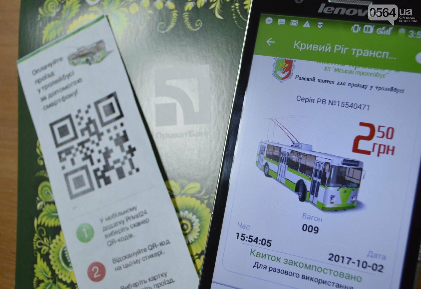 Без бумажных билетов и наличных: криворожане могут оплачивать проезд по QR-коду, фото-4