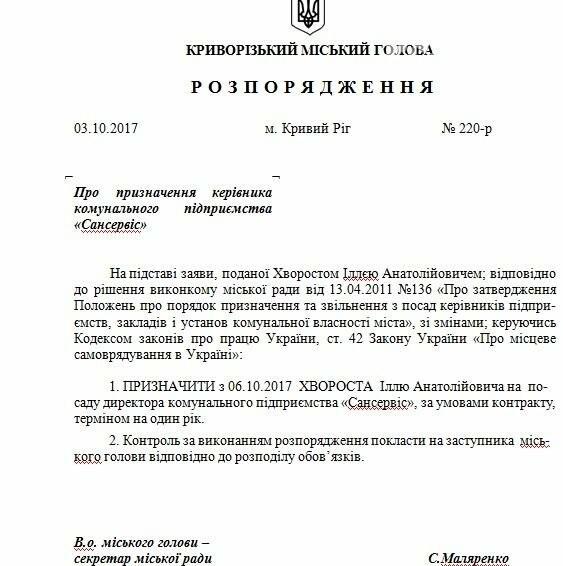 "В Кривом Роге назначили директора ""Сансервиса"" на 1 год, фото-1"