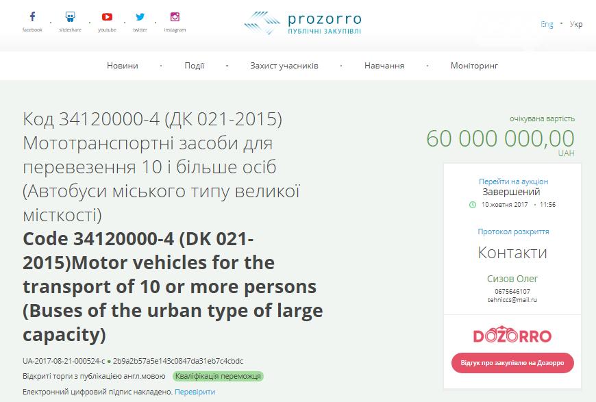 """""""Современные грузовики"""" выиграли тендер на поставку 11 автобусов для Кривого Рога , фото-1"""