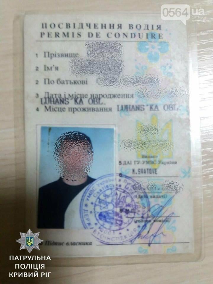 """Двое криворожан с """"липовыми"""" правами нарушали ПДД (ФОТО), фото-1"""