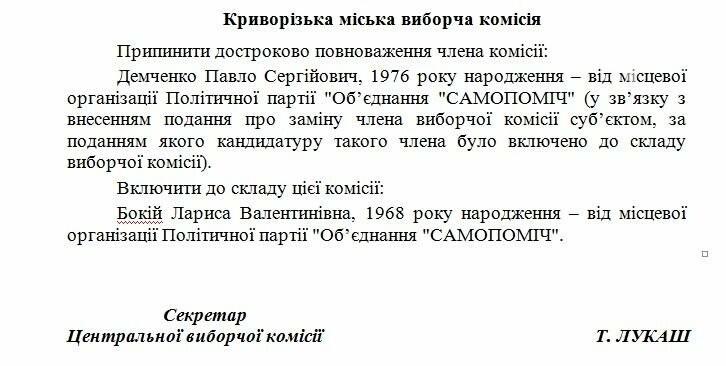 ЦИК поменяла членов Криворожской городской избирательной комиссии, фото-2