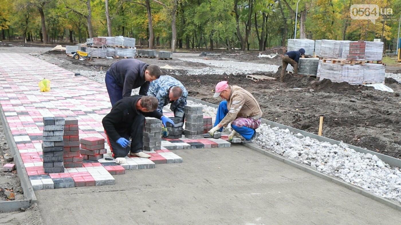 В криворожском парке появится километровая аллея в украинском национальном орнаменте, фото-2