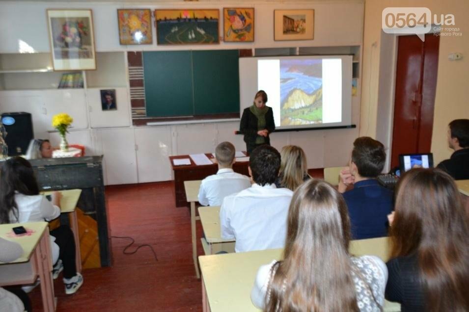 В Кривом Роге вечер памяти Григория Синицы провели в школе, где хранится сокровище (ФОТО), фото-2