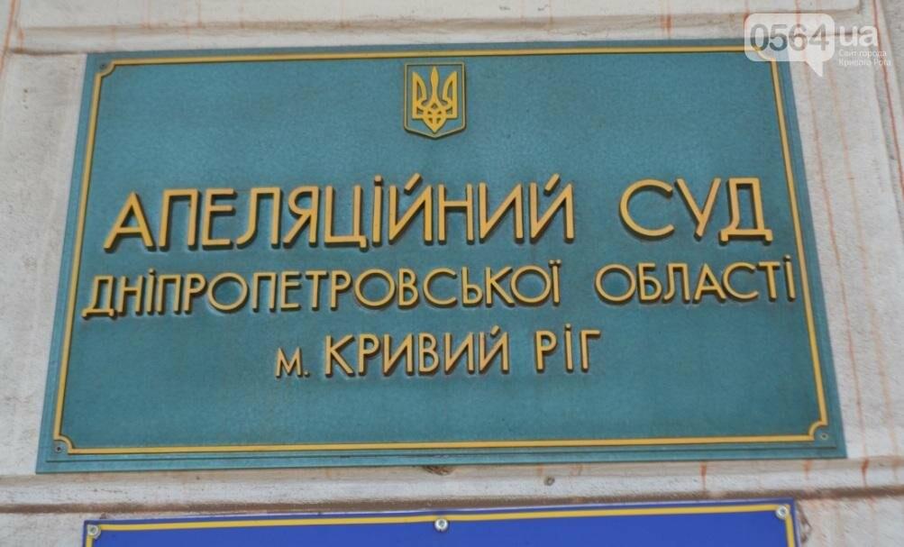 """Борьба между жителями многоэтажки и """"Криворожгазом"""" продолжается в Апелляционном суде (ФОТО, ВИДЕО), фото-11"""