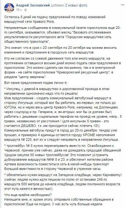 Криворожский активист предлагает пустить в Ингулец автобусный маршрут с социальным тарифом, фото-1