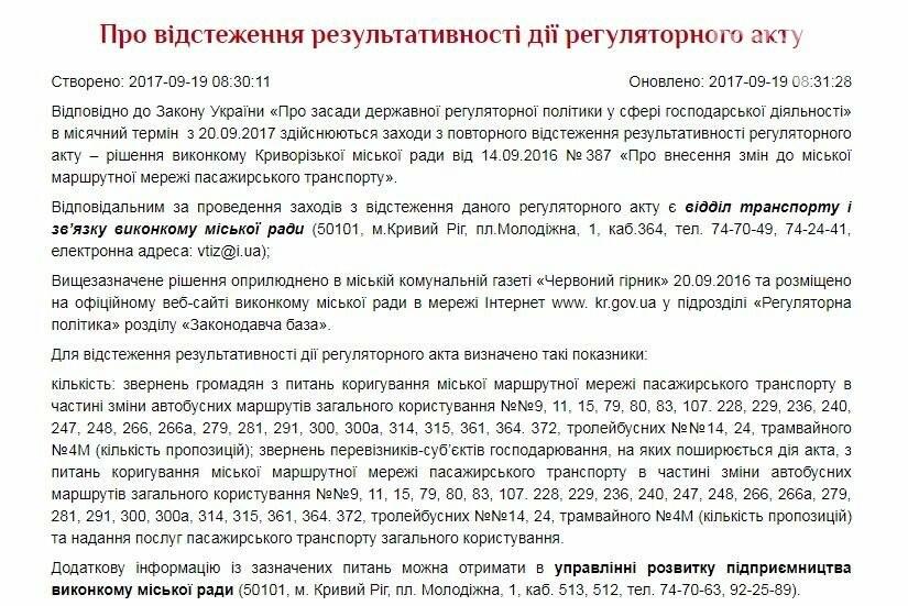 Криворожский активист предлагает пустить в Ингулец автобусный маршрут с социальным тарифом, фото-2