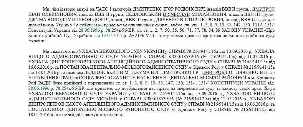 """Обращением в Конституционный Суд криворожские активисты """"тестируют"""" новый правозащитный механизм, фото-2"""