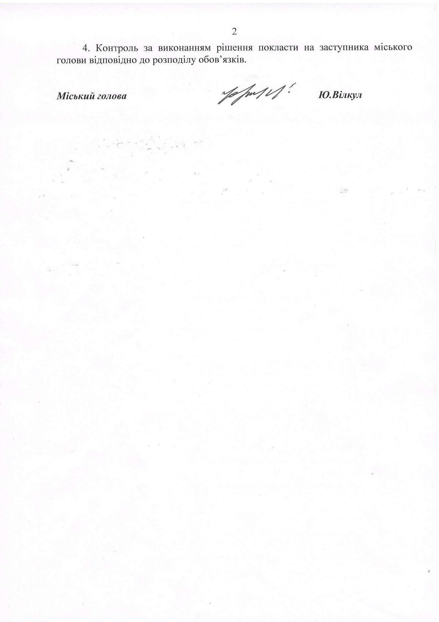 Мэр подписал распоряжение о начале отопительного сезона в Кривом Роге (ДОКУМЕНТ), фото-2