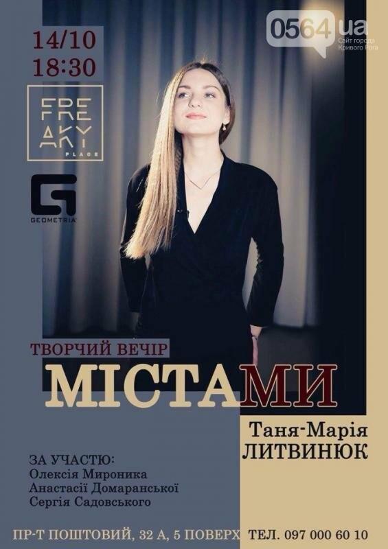 Фестиваль козацкой песни, легендарный матч, концерт Тины Кароль, марш за права животных: где криворожанам провести 3 выходных , фото-22