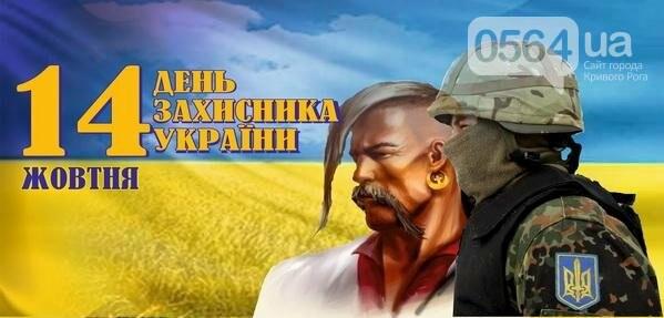 Фестиваль козацкой песни, легендарный матч, концерт Тины Кароль, марш за права животных: где криворожанам провести 3 выходных , фото-2