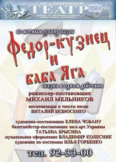 Фестиваль козацкой песни, легендарный матч, концерт Тины Кароль, марш за права животных: где криворожанам провести 3 выходных , фото-13