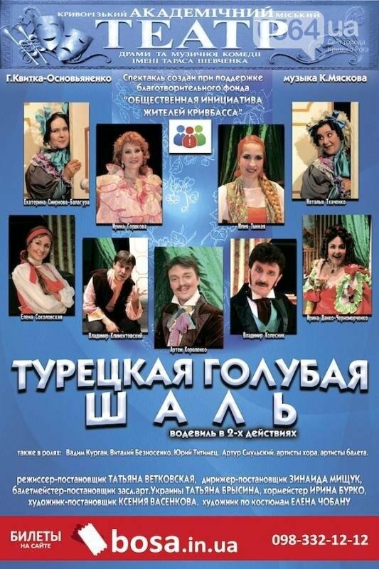 Фестиваль козацкой песни, легендарный матч, концерт Тины Кароль, марш за права животных: где криворожанам провести 3 выходных , фото-14
