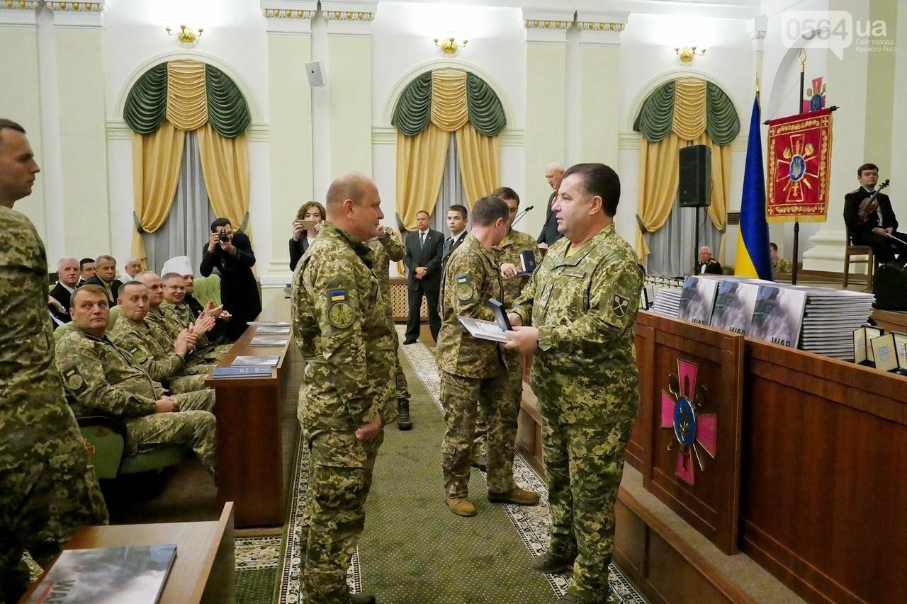Ко Дню Защитника Украины Министр обороны вручил награды двоим криворожским бойцам АТО (ФОТО), фото-9