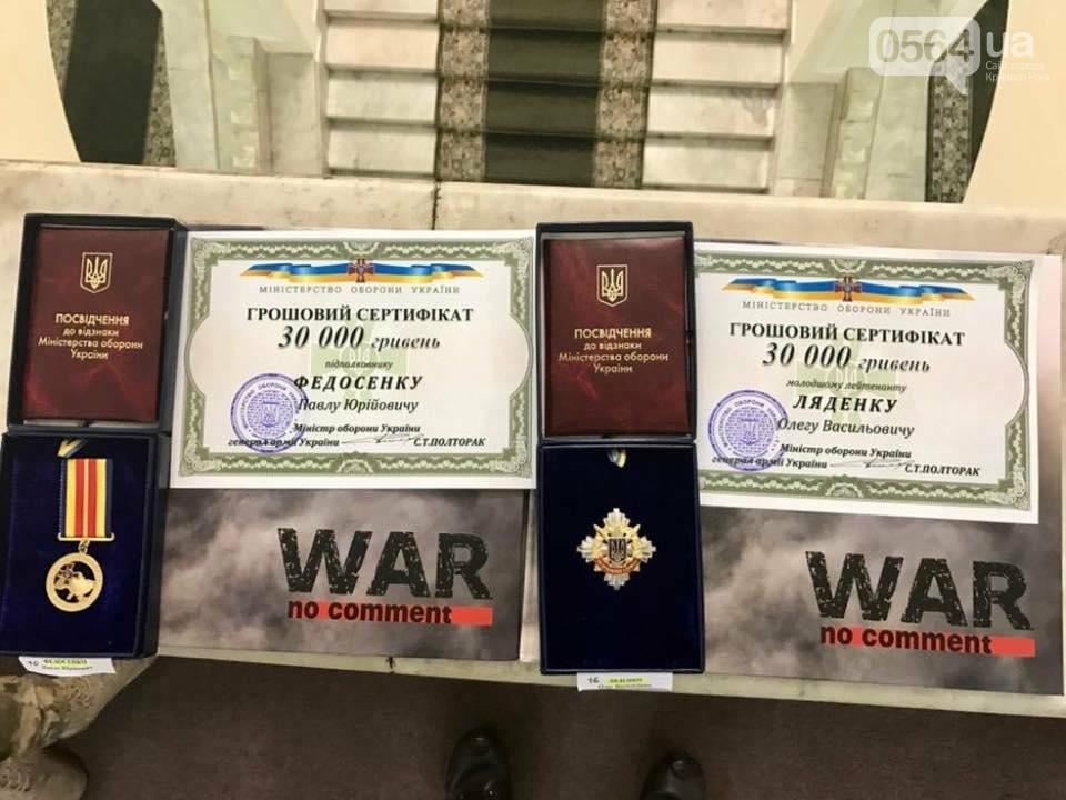 Ко Дню Защитника Украины Министр обороны вручил награды двоим криворожским бойцам АТО (ФОТО), фото-4