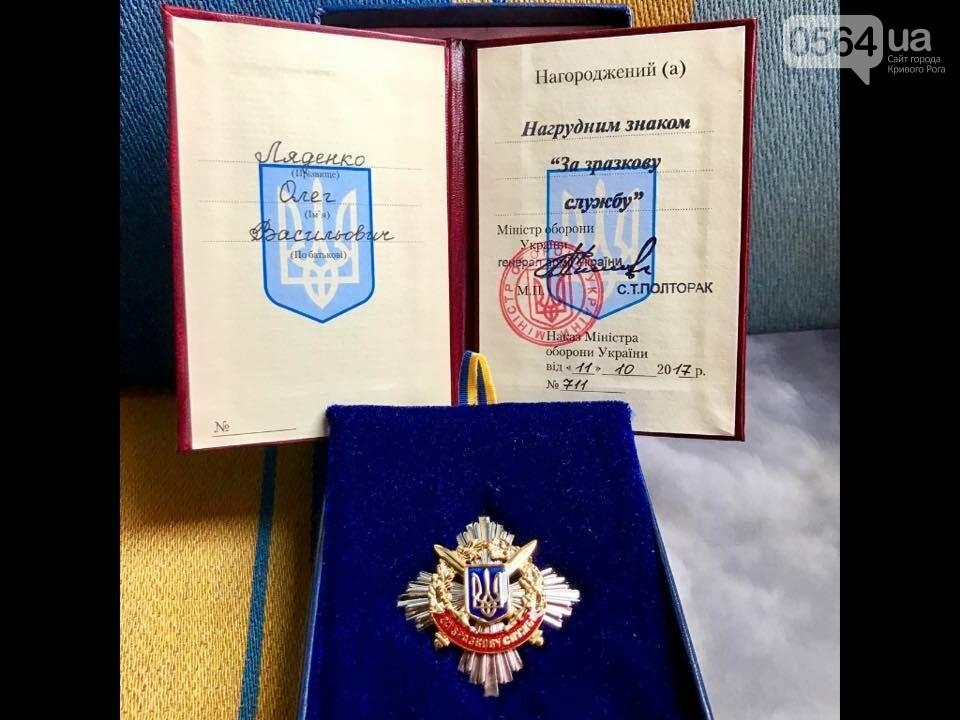 Ко Дню Защитника Украины Министр обороны вручил награды двоим криворожским бойцам АТО (ФОТО), фото-2