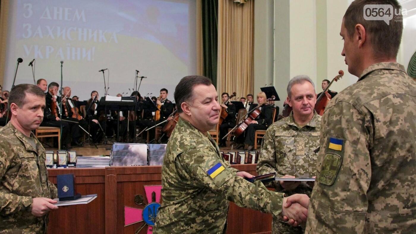 Ко Дню Защитника Украины Министр обороны вручил награды двоим криворожским бойцам АТО (ФОТО), фото-10