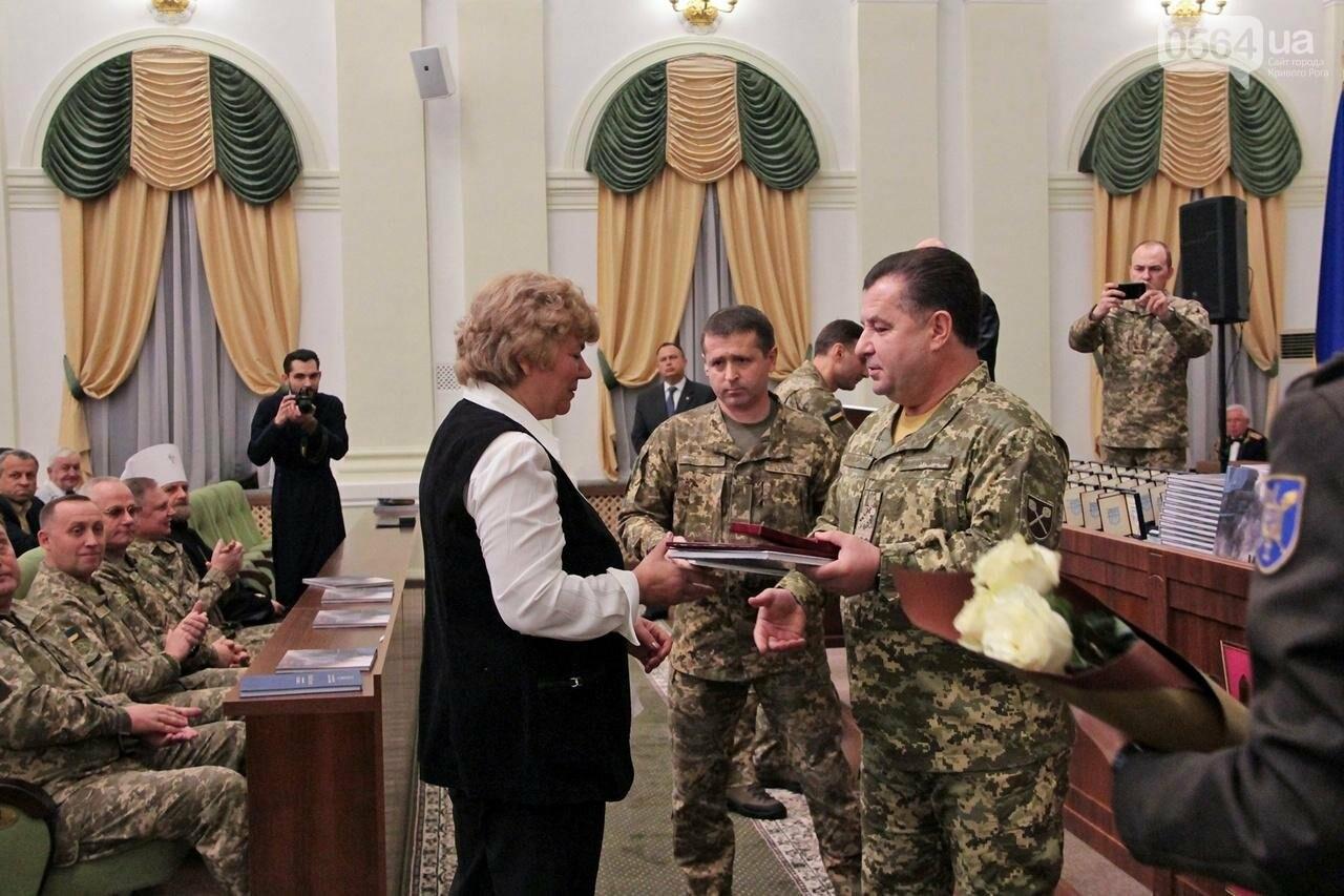 Ко Дню Защитника Украины Министр обороны вручил награды двоим криворожским бойцам АТО (ФОТО), фото-8