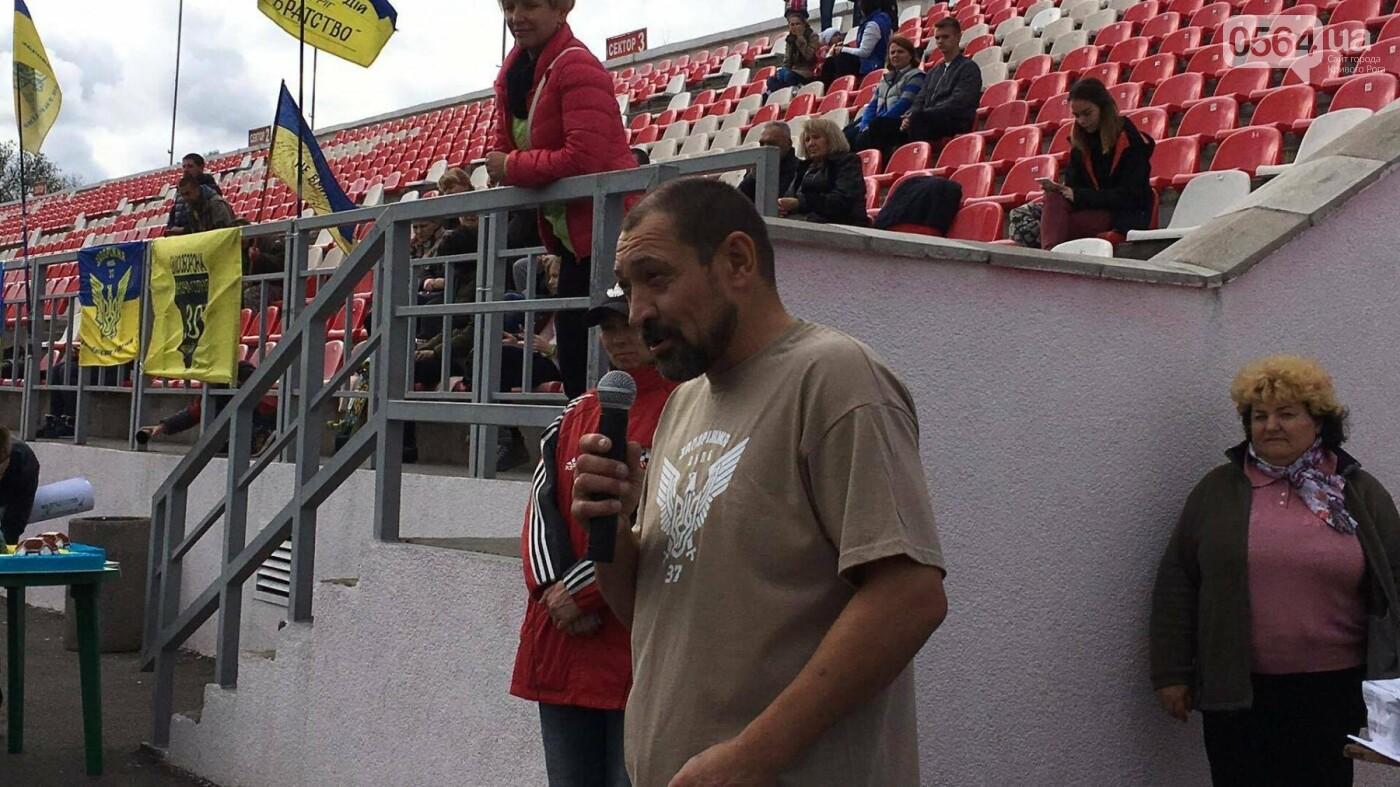 Криворожане пришли на футбольный матч чтобы поддержать бойцов АТО (ФОТО, ВИДЕО), фото-1