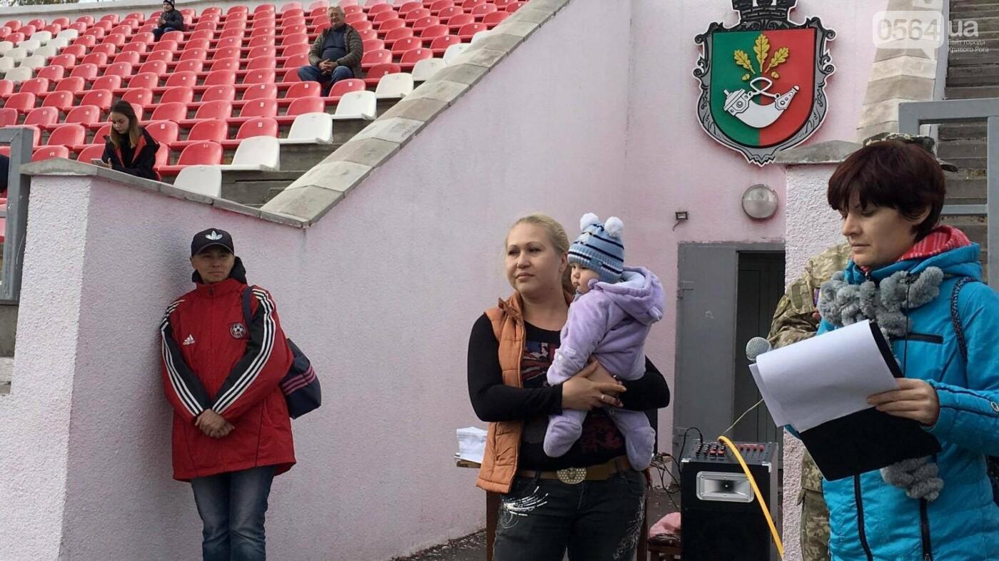 Криворожане пришли на футбольный матч чтобы поддержать бойцов АТО (ФОТО, ВИДЕО), фото-5
