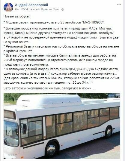 """""""Модель сырая!"""", - эксперт сомневается в надежности новых автобусов, закупаемых для Кривого Рога, фото-1"""