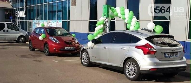 В Кривом Роге открыли заправки для электромобилей (ФОТО), фото-2