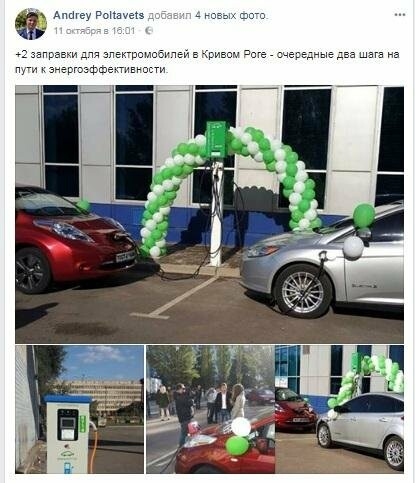 В Кривом Роге открыли заправки для электромобилей (ФОТО), фото-1
