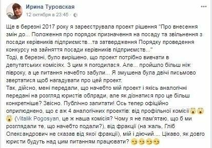 """Наступит ли """"прозрачность"""" в вопросах назначения директоров коммунальных предприятий на Днепропетровщине?, фото-1"""