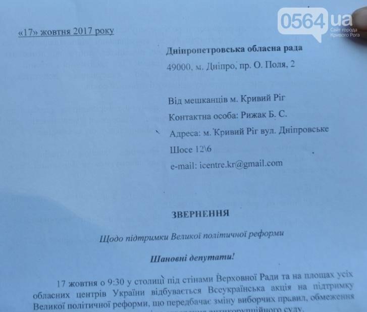 Криворожане подписали обращение в поддержку политреформы (ФОТО), фото-12