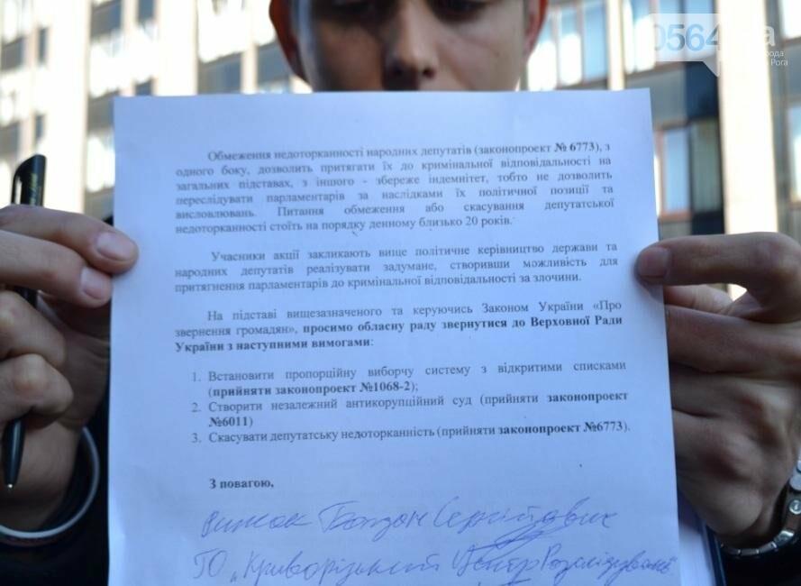 Криворожане подписали обращение в поддержку политреформы (ФОТО), фото-13
