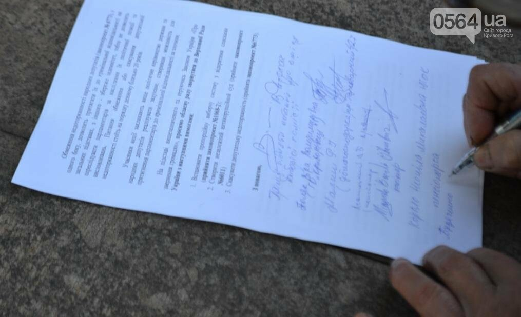 Криворожане подписали обращение в поддержку политреформы (ФОТО), фото-7